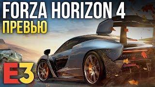 Forza Horizon 4 - Делает то, что не делают другие I Первые впечатления I E3 2018