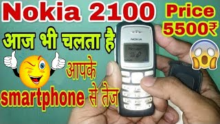 nokia 2100 old nokia mobile review after 12 years