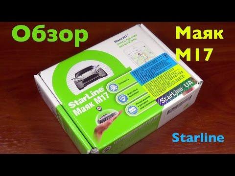 Маяк StarLine М17 GPS-ГЛОНАСС. Обзор.