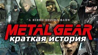 Краткая история серии игр Metal Gear + розыгрыш
