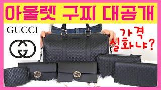 영국 아울렛 구찌 대공개 / 구찌 가성비 킹왕짱 씨마 …