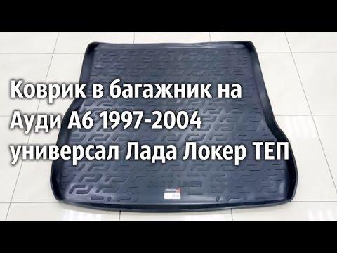 Коврик в багажник на Ауди А6 1997 2004 универсал Лада Локер ТЕП