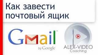 Как создать почтовый ящик @gmail com  Почта Gmail  Аккаунт Гугл Google 1