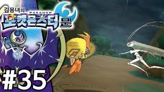 포켓몬스터 문 #35 [울트라비스트] 김용녀 포켓몬 실황공략 (Pokemon Moon)