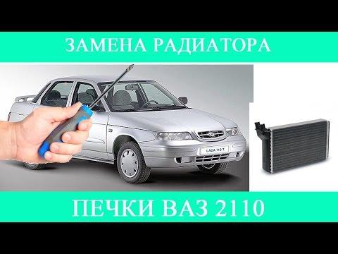 Замена отопителя (радиатора) печки в ВАЗ 2110 (старого образца) своими руками