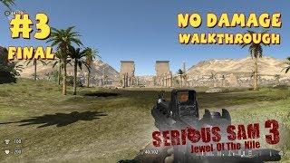 Serious Sam 3: Jewel of the Nile прохождение игры - Уровень 3: Второе рождение (Secrets + No Damage)