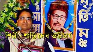 দশ বছরের বংশী মুচির ছেলে Dash Bachhorer Bongshi.. Hits of Manna Dey Singer-shantidev Bhattacharjee