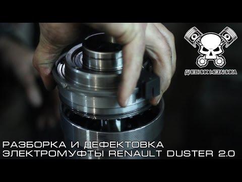 Разборка и Дефектовка Электромуфты Renault Duster 2.0