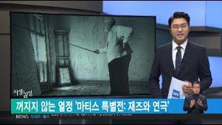 [전시보도] EBS뉴스 지성과 감성 | 앙리 마티스 특…