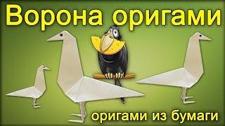 Ворона из бумаги - Птица из бумаги