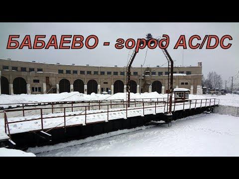 Бабаево город АС/DC
