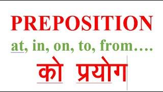 21. Preposition in Nepali. Easy method to learn English. अगरज सकन सजल तरक
