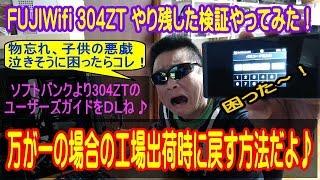 SoftBank 304ZT 501HW パスコード忘れなど万が一の場合は工場出荷時状態に戻そう! thumbnail