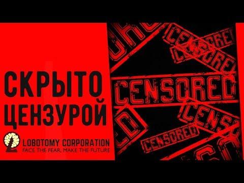 Lobotomy Corporation - Прохождение игры #88   Скрыто цензурой