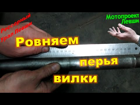 Мотопроект Левши, передняя вилка, ровняем перо