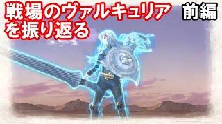 #1 戦場のヴァルキュリアを振り返る【PS4リマスター版】 戦場のヴァルキュリア 検索動画 7