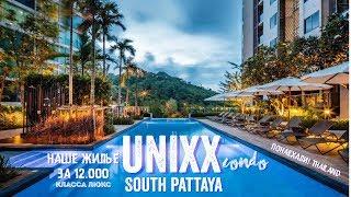 UNIXX Condo, South Pattaya. ПОЛНЫЙ ОБЗОР. Паттайя 2019 Таиланд