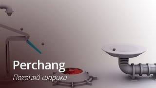 Perchang - долгожданная головоломка AAA-класса