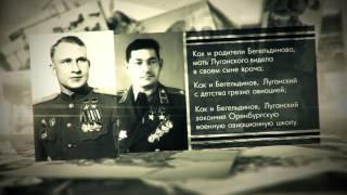Казахстанцы - Дважды Герои Советского союза
