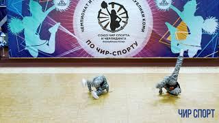Чир спорт 2019  - 033 - Step Up Сыктывкар