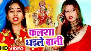 2019 Kalsha Dhaile Bani - Gungun Singh,Gautam Yadavri - Devi Geet 2019.mp3