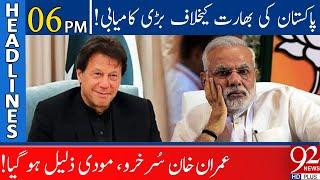 Pakistan's great victory | Headlines | 06:00 PM | 15 September 2020 | 92NewsHD