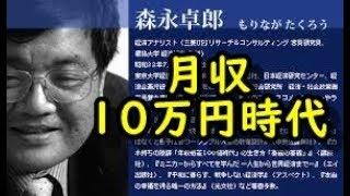 「年収300万円時代」を指摘した2003年当時、「あり得ない!」と...