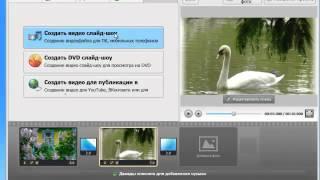 Как создать слайд шоу в программе ФотоШоу ПРО