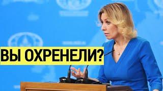 Срочно! Захарова РАЗНЕСЛА США за СКАНДАЛЬНОЕ заявление Госдепа