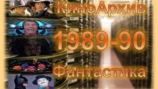 [КиноАрхив] Фантастика  8 Лучших Фантастических фильмов 1989-1990 год
