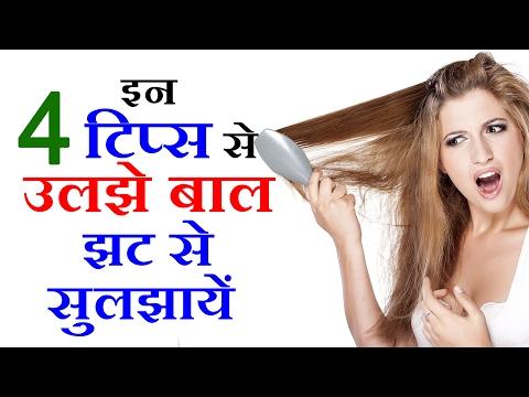 उलझे बाल झट से सुलझें 4 Frizzy Hair Straightening Remedies- Beauty Tips In Hindi By Sonia Goyal #122