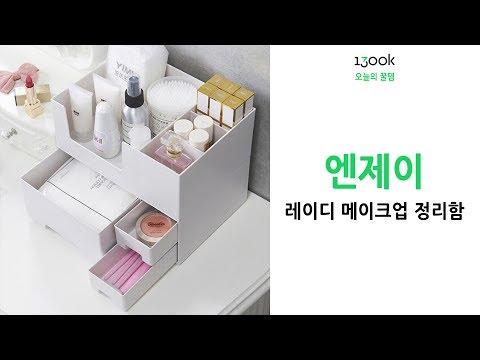 [1300k] 정리의 달인님의 필수템~ 엔제이 레이디 메이크업 정리함