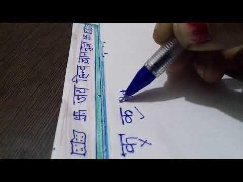 Hindi handwriting sudharne sirf 5 minutes mai part 3