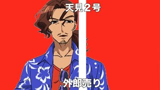 【天見2号】外郎売り