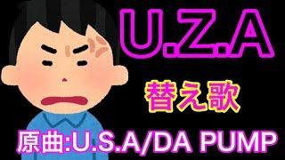 【替え歌】『U.Z.A(原曲:U.S.A/DA PUMP)』【歌ってみた】