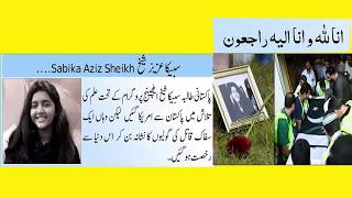 Pakistani Student Sabika Sheikh   
