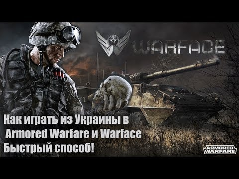 Как играть из Украины в Armored Warfare и Warface. Быстрый способ!
