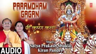 PARAMDHAM GAGAN I SATYA PRAKASH SHUKLA I KIRAN PANDEY I Shri Krishna Katha I Audio