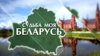 Судьба моя – Беларусь | 4 серия