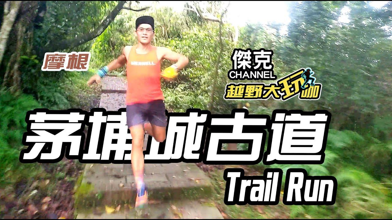 越野大玩咖-茅埔城古道 Trail Run ft.摩根
