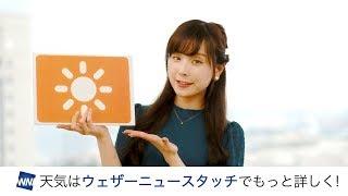 お天気キャスター解説 あす10月18日(木)の天気