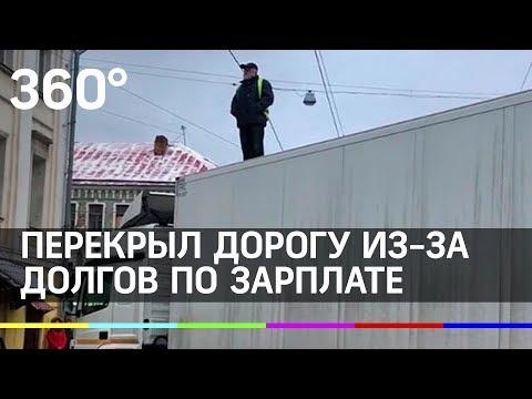 Детей кормить нечем! Водитель фуры перекрыл дорогу в Москве из-за долгов по зарплате