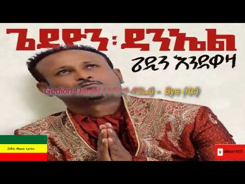 Download Gedion Daniel ጌዲዮን ዳንኤል   Bye ባይ  New Ethiopian Music 2018   YouTube