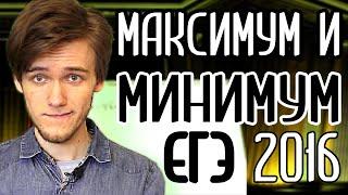 КАК РЕШАТЬ ЗАДАНИЕ 12 (ПРОФИЛЬ 2016), МАКСИМУМ И МИНИМУМ ФУНКЦИИ, ЕГЭ по математике. Артур Шарифов