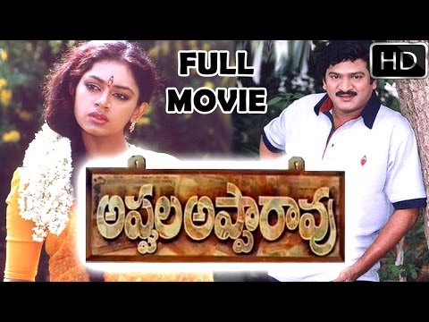Appula Apparao Telugu Full Length Movie    Rajendra Prasad, Shobana    Latest Telugu Movies