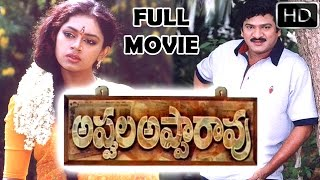 Appula Apparao Telugu Full Length Movie || Rajendra Prasad, Shobana || Latest Telugu Movies