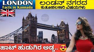 LONDON FACTS IN KANNADA | ಲಂಡನ್ ನಗರದ ಕುತೂಹಲಕಾರಿ ವಿಷಯಗಳು | Amazing & Interesting facts about London