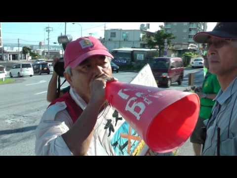 """""""Yankee Go Home"""" protests the U.S. Marines Futenma, Okinawa, Japan"""