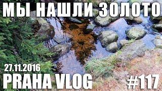 Как искать в Чехии хорошую погоду? Мы нашли золото! Чехия, Йизерские горы! Вебкамеры! Praha Vlog 117