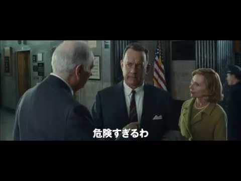 【映画】★ブリッジ・オブ・スパイ(あらすじ・動画)★